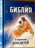 Библия в пересказе для детей.