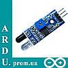 Оптический ИК датчик обхода препятствий Arduino [#8-1]