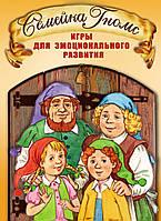 Семейка Гномов. Игры для эмоционального развития