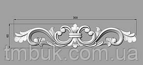 Горизонтальный декор 12 для мебели - 300х60 мм, фото 2