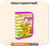 """Пенал 1 Вересня №530779 """"Гномик""""  Артикул: 138499    Цена розн: 102.00 грн. Цена опт: 81.00 грн."""