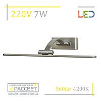 Мебельная подсветка LED light 7W (для картин, мебели, стен и т.д)
