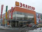 Проектування торговельних центрів, фото 2