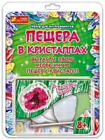 """0380 Научная игра """"Пещера в кристаллах """"Рубиновый кварц"""" Ранок"""