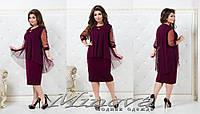 Нарядное платье большого размера от ТМ Minova новая коллекция ( р. 52-56 )