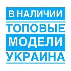 Снова в наличии модели из Украины