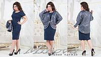 Женский костюм платье ангора кардиган ангора софт с серебристым напылением размеры 42-44 46-48 50-52 54-56