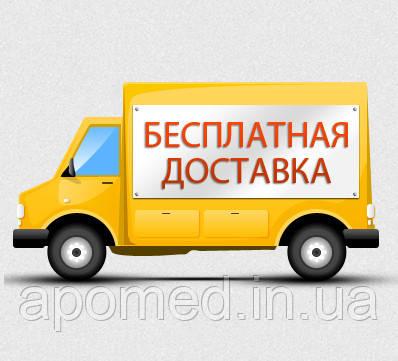 Бесплатная доставка по городу Одесса!