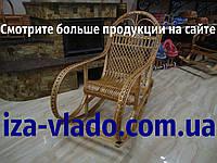 """Кресло-качалка из лозы """"Бук Золото"""""""