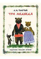 Три медведя (илл. Устинов Н. А.)