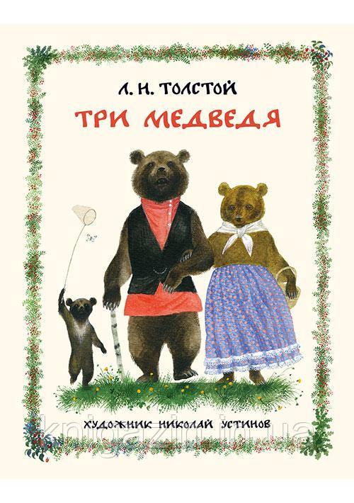 Три медведя (илл. Устинов Н. А.), фото 1