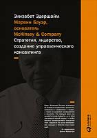 Марвин Бауэр, основатель McKinsey & Company: стратегия, лидерство, создание управленческого консалтинга