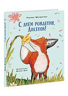 Мотшиуниг Ульрике: С днём рождения, Лисёнок!
