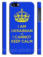 Украина чехол I am Ukrainian and I cannot keep calm для айфон 5