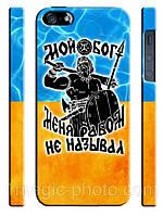 Украина чехол Мой бог меня рабом не называл на айфон 5