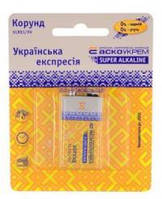Батарейка щелочная Корунд 6.LR61 BP1 (1 в блистері) (ціна за блістер/1 шт) АсКО