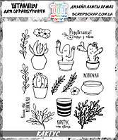 Набор штампов Кактус (надписи на украинском)