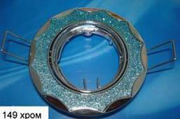 Світильник галоген. N149  хром+блакитний LUMEN РАСПРОДАЖА