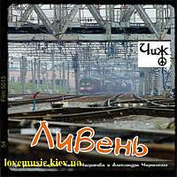 Музыкальный сд диск ЧИЖ Ливень (2005) (audio cd)