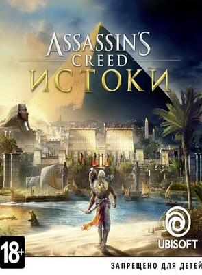 Assassin's Creed Origins (PC) Лицензионный ключ