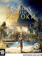 Assassin's Creed Origins (PC) Лицензионный ключ, фото 1
