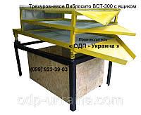 Трехуровневое Вибросито ВСТ-300 (БЕЗ ЯЩИКА)