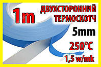 Термоскотч 3KS двухсторонний 1м x 5мм теплопроводный скотч термостойкий теплостойкий