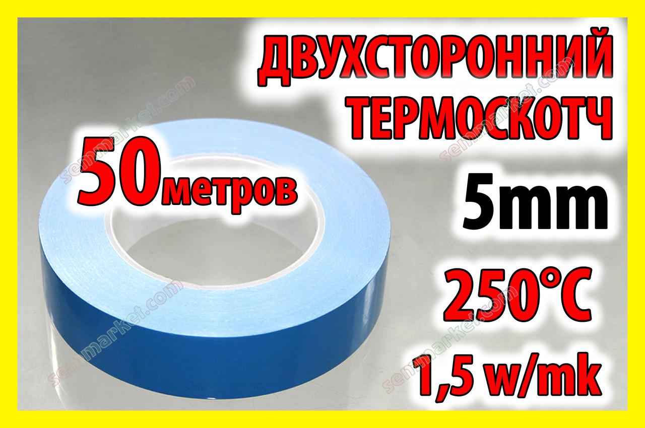 Термоскотч 3KS двухсторонний 50м x 5мм теплопроводный скотч термостойкий теплостойкий