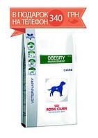 Корм Royal Canin Obesity Management DP34 лечебный, при ожирении 1 стадии, 13кг + ПОДАРОК 340 грн на мобильный