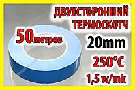 Скотч термоскотч 3KS двухсторонний 50м х 20мм термостойкий теплопроводный теплостойкий, фото 1