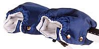 Рукавицы Умка для коляски синие