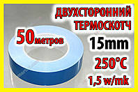 Термоскотч двухсторонний 3KS 15mm Х 50м теплостойкий теплопроводный теплопроводящий термостойкий