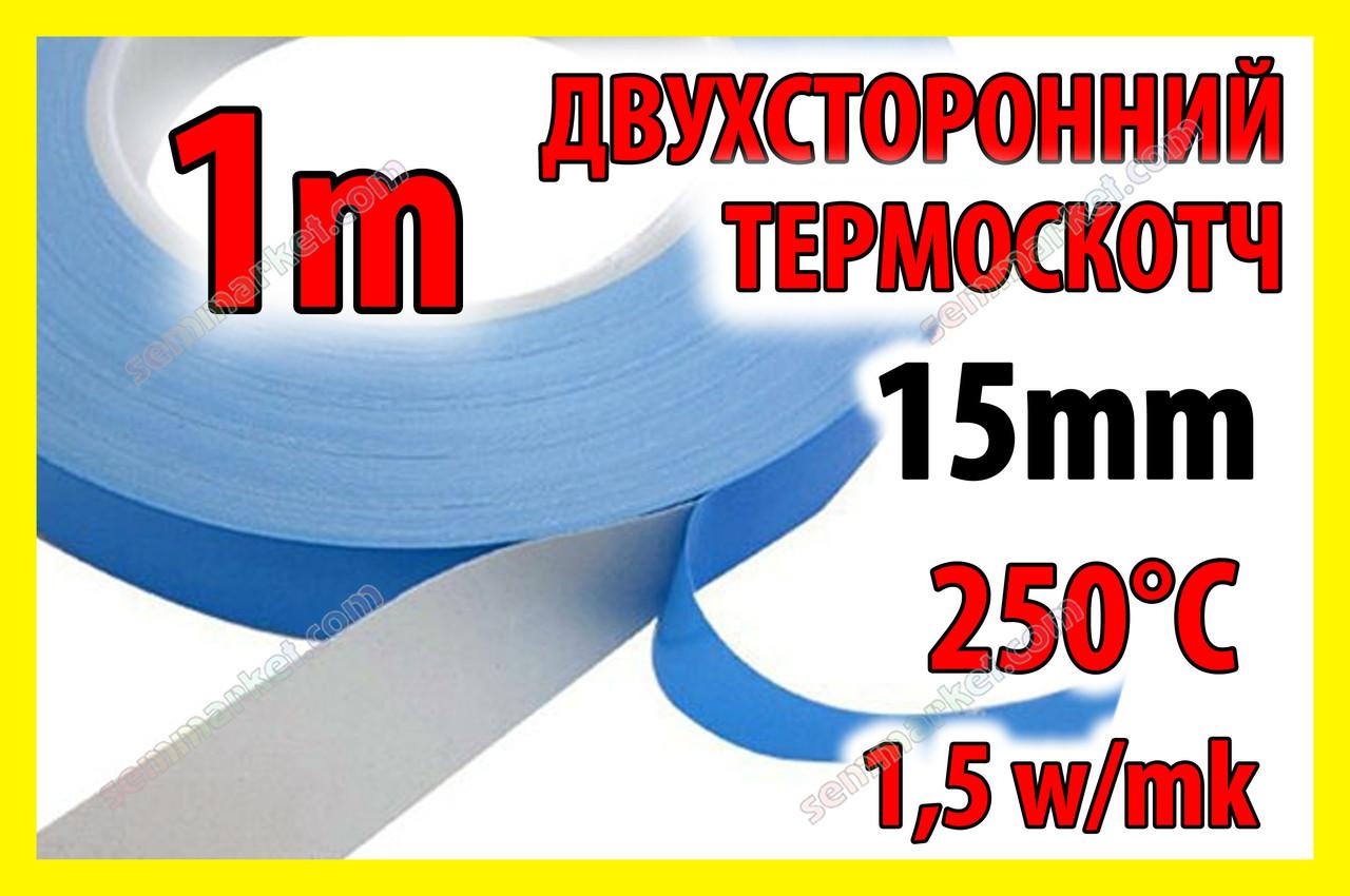 Термоскотч 3KS двухсторонний 1м х 15мм теплопроводный скотч термостойкий теплостойкий