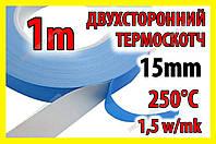 Термоскотч 3KS двухсторонний 1м х 15мм теплопроводный скотч термостойкий теплостойкий, фото 1
