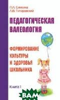 Симкина П. Педагогическая валеология. Книга I. Формирование культурыи здоровья школьника