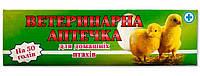 Ветаптечка малая на 50 голов Байтрил/Нутрил-SE/Биококс