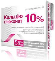Кальция глюконат 10%, 10 амп. по 10 мл, O.L.KAR. (Олкар)
