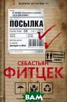 Фитцек С Посылка (изд. 2017 г. )