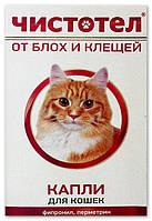 Чистотел Капли от блох и клещей для кошек, 3 пип., Экопром