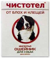 Чистотел Ошейшик от блох и клещей для собак, 65 см домик, Экопром
