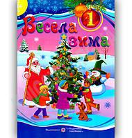 Весела зима Зошит для 1 класу Авт: Вознюк Л. Вид-во: Підручники і посібники