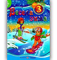 Весела зима Зошит для 3 класу Авт: Вознюк Л. Вид-во: Підручники і посібники
