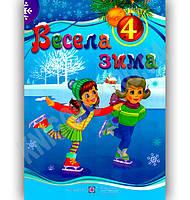 Весела зима Зошит для 4 класу Авт: Вознюк Л. Вид-во: Підручники і посібники