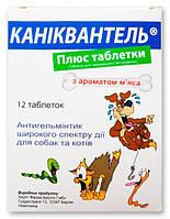 Каниквантель Плюс таблетки №12