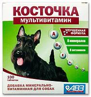Косточка Мультивитамин добавка минерально-витаминная для собак, 100 табл., АВЗ