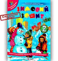 Зимовий зошит 2 клас Нова програма Авт: Сапун Г. Вид-во: Підручники і посібники