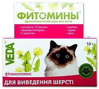 Фитомины для кошек с фитокомплексом для выгонки шерсти, 100 табл., Веда
