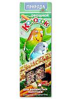 Корм Природа Колосок для волнистых попугаев – Овощной, 140 г