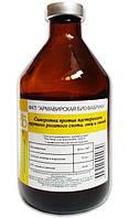 Сыворотка против пастереллеза КРС, овец и свиней, 100 мл - 2 дозы, Армавирская биофабрика