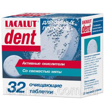 Таблетки LACALUT dent, (лакалут дент) для очистки зубных протезов №32